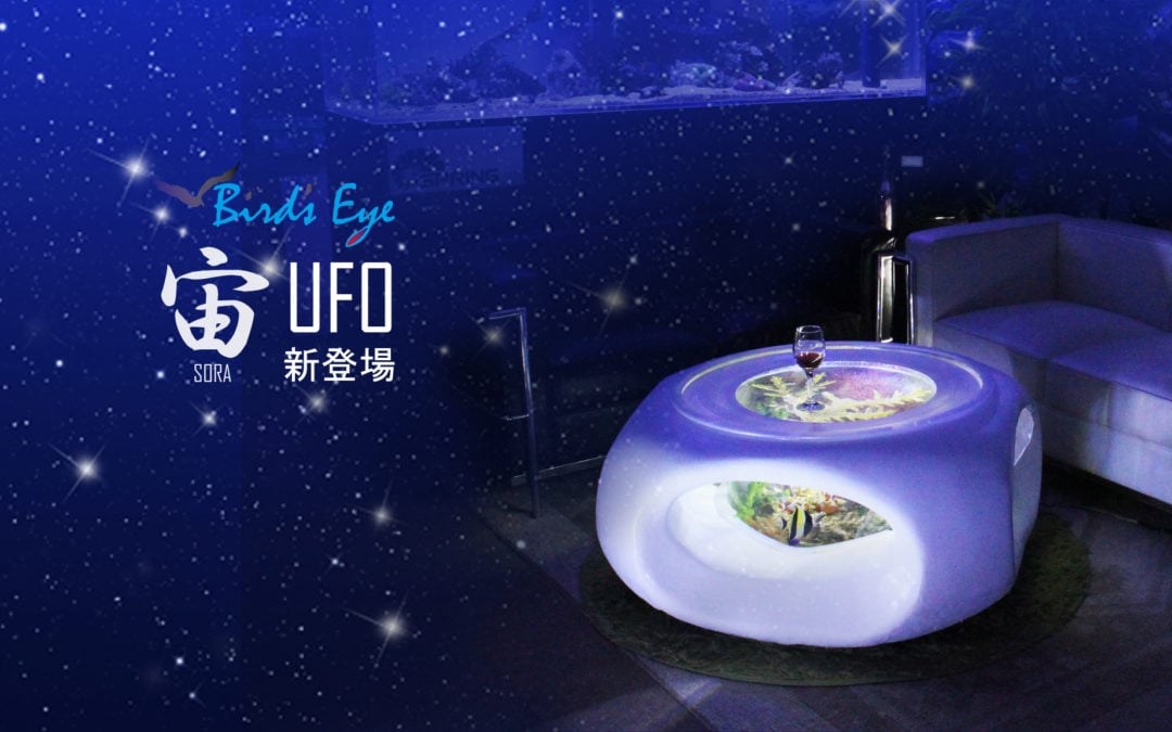 「UFO」の先行販売 本日Makuakeで開幕
