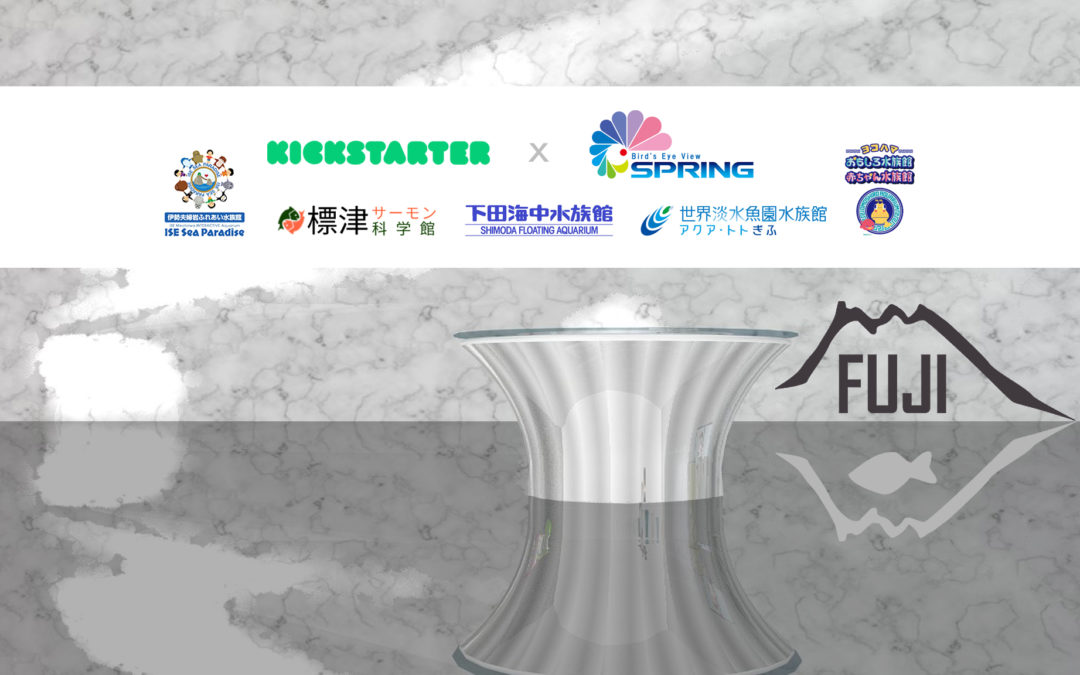 Kickstarter特典第一弾 水族館入場券リワード!