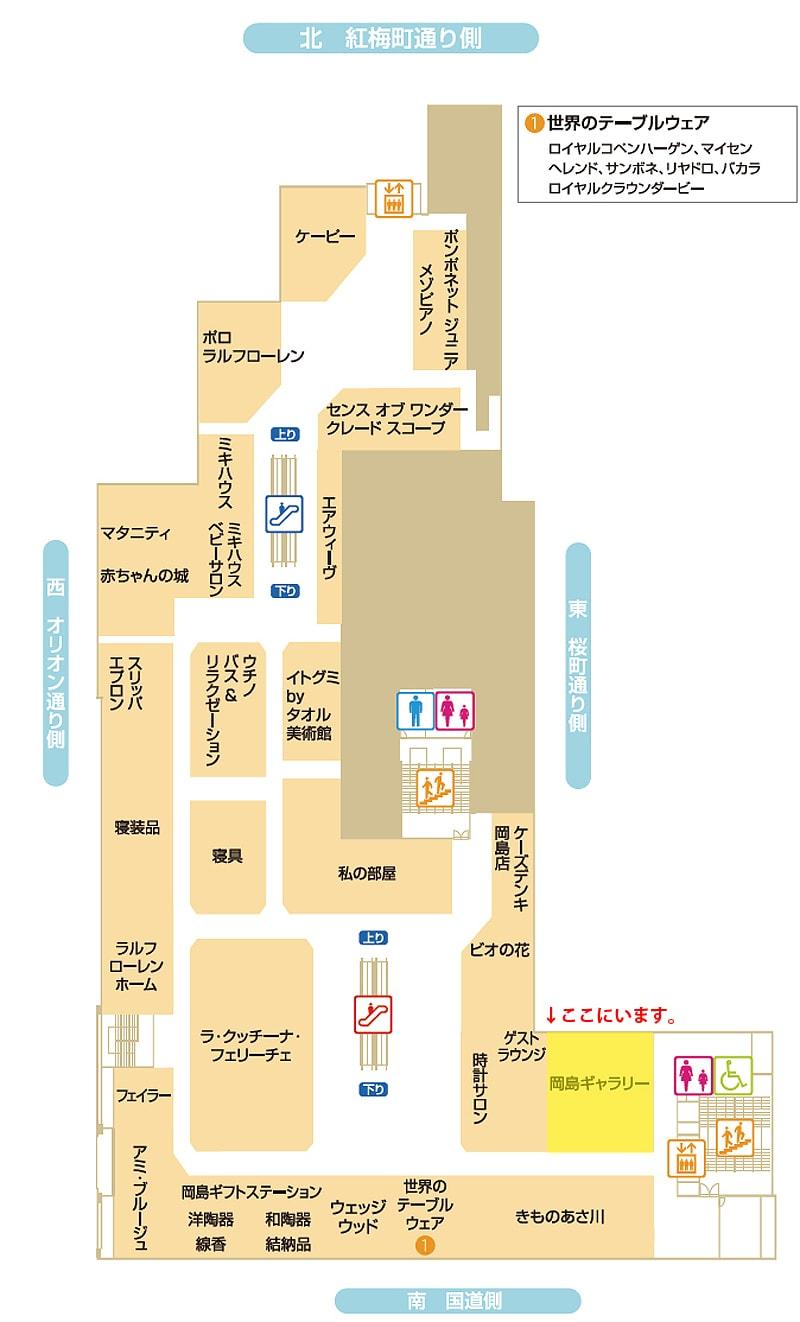 岡島百貨店 5階 岡島ギャラリー