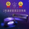 バーズアイ水槽 SORAテーブル UFO95 2年連続受賞