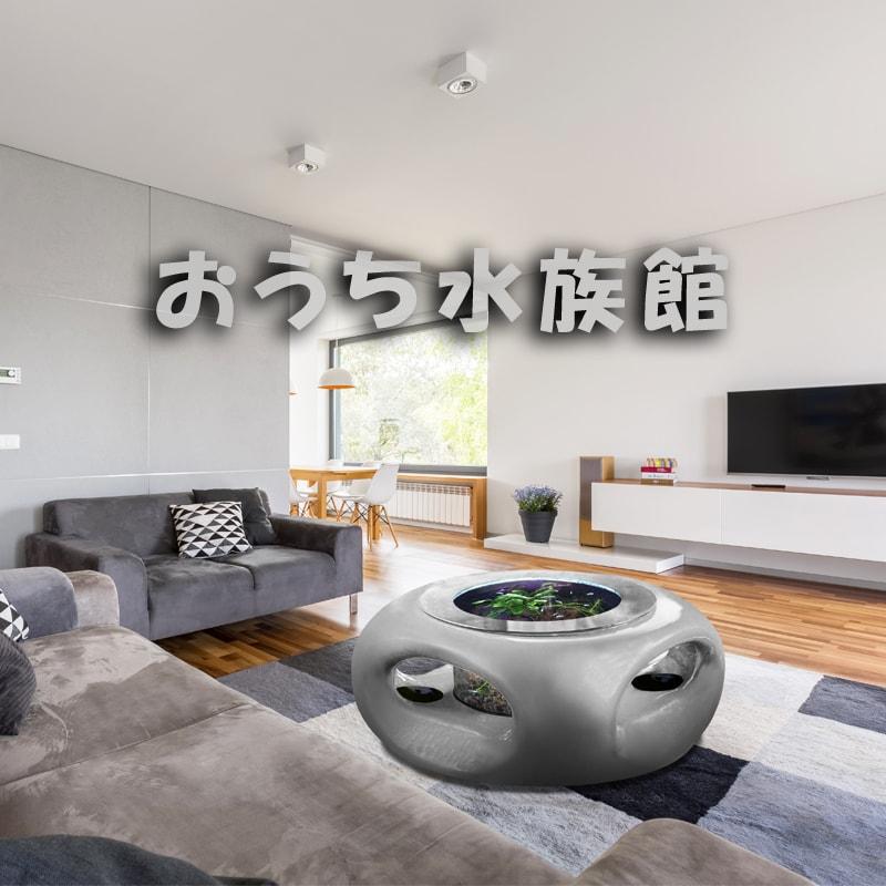 おうち水族館 宙テーブル UFO95 スターリーシルバー