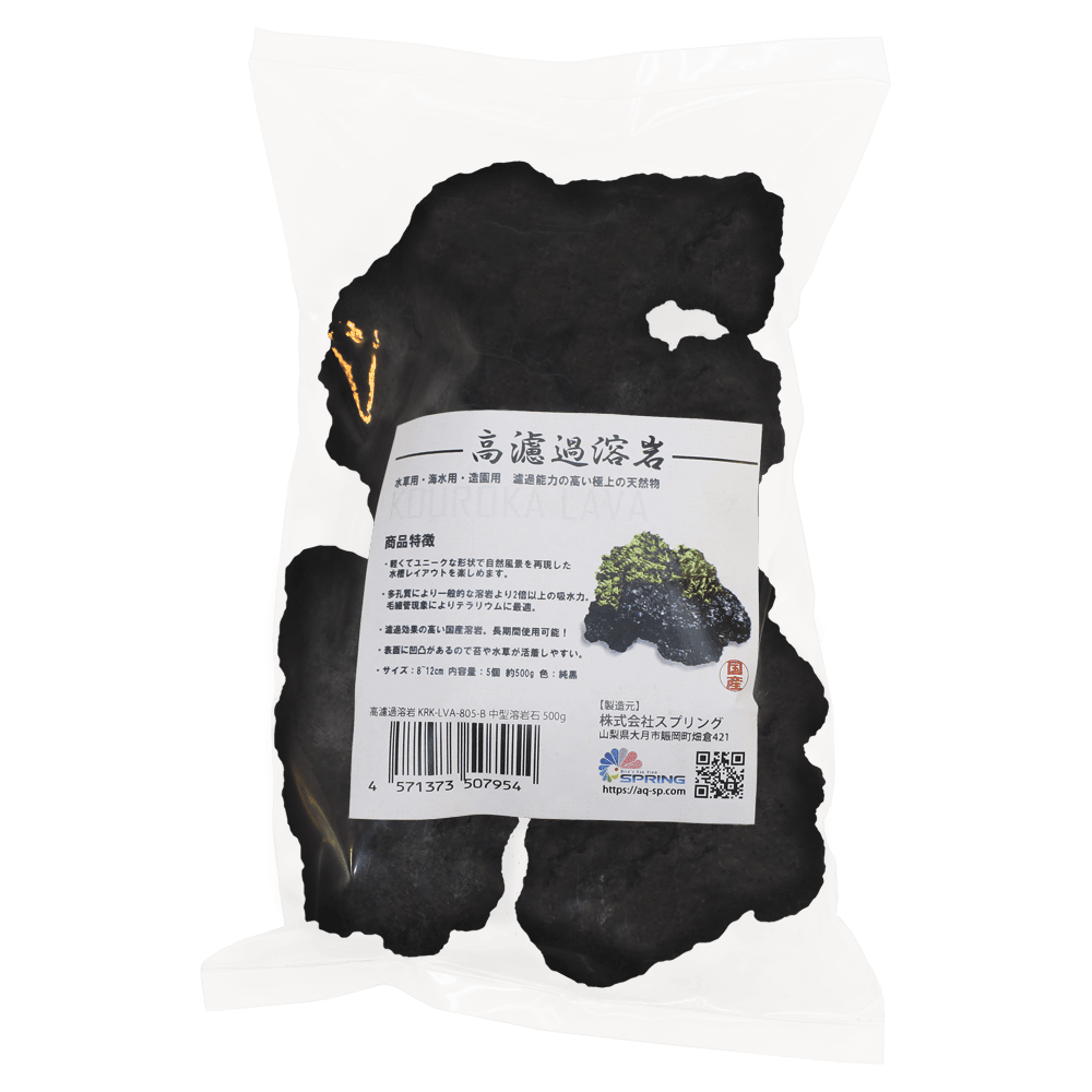 高濾過溶岩8~12cm 純黒 5個セット 約500g