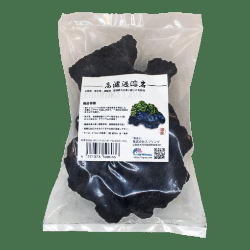 高濾過溶岩8~12cm 黒系 5個セット 約500g