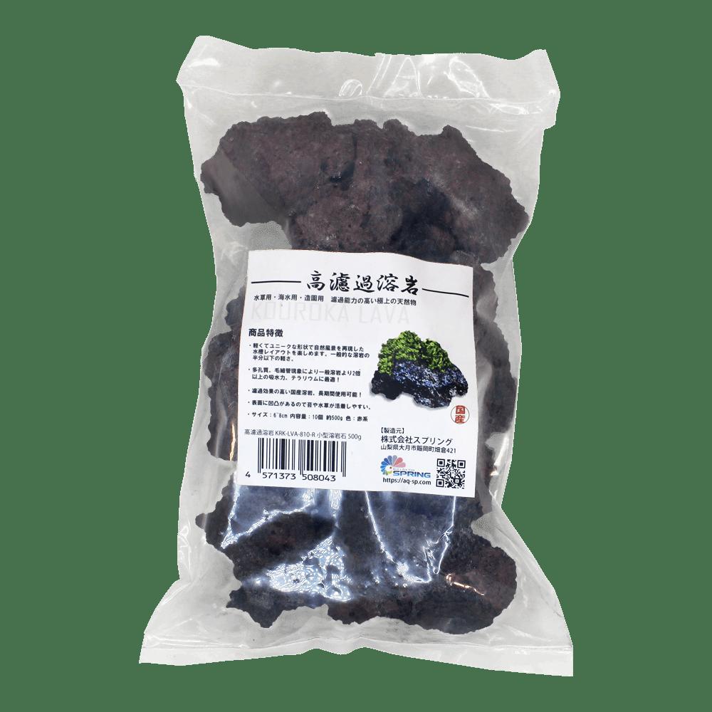 高濾過溶岩BM 6~8cm 黒系 10個セット 約500g