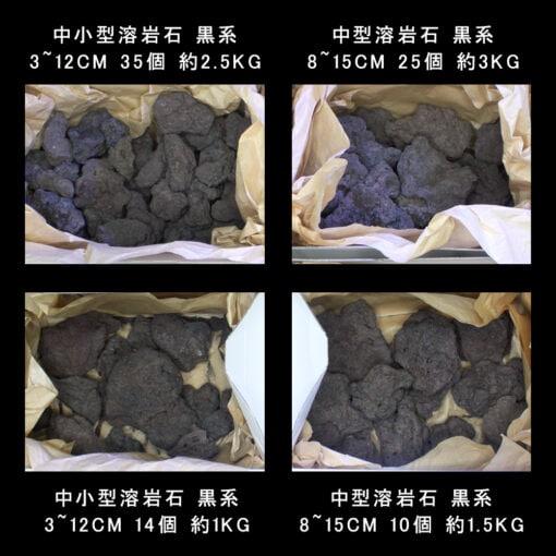 高濾過溶岩 BM 中小型溶岩石 黒系